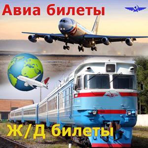 Авиа- и ж/д билеты Заволжье