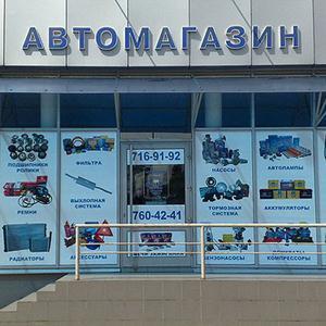Автомагазины Заволжье