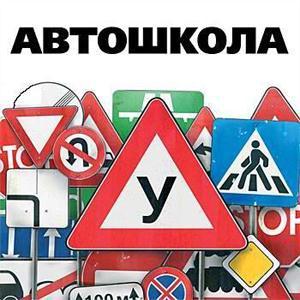 Автошколы Заволжье