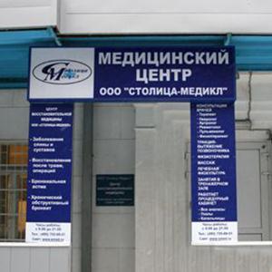Медицинские центры Заволжье