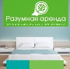 Аренда квартир и офисов в Заволжье