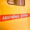 Аварийные службы в Заволжье
