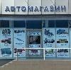 Автомагазины в Заволжье