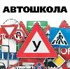 Автошколы в Заволжье