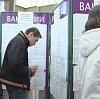 Центры занятости в Заволжье