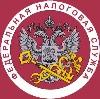 Налоговые инспекции, службы в Заволжье