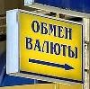 Обмен валют в Заволжье