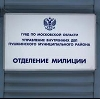 Отделения полиции в Заволжье