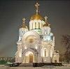 Религиозные учреждения в Заволжье
