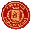 Военкоматы, комиссариаты в Заволжье