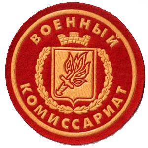 Военкоматы, комиссариаты Заволжье